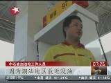 <a href=http://news.cntv.cn/society/20111125/103535.shtml target=_blank>[看东方]广东:多家加油站柴油、93号汽油断供</a>