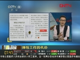 [第一时间]读报(20111225)