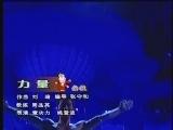 2002春晚 杂技:《力量》章功力、姚登波