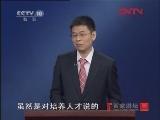 《百家讲坛》 20120109 郦波评说《曾国藩家训》下部(九)五到与五勤