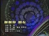 2002年春晚 歌曲《谢谢你 朋友》演唱:彭丽媛   2002年春晚