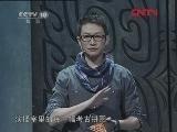 《考古拼图》 20120110 人偶之谜