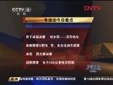<a href=http://sports.cntv.cn/20120112/107904.shtml target=_blank>[冬运会]12日看点:男子冰球决赛 冰壶混合赛决赛</a>