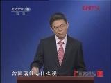 《百家讲坛》 20120113 郦波评说《曾国藩家训》下部(十三)流水高山心自知