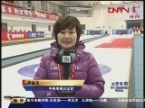 <a href=http://sports.cntv.cn/20120114/106390.shtml target=_blank>[冬运会]北冰南展西扩 办赛水平提高</a>