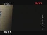 兵马俑的神秘主人 第一集 [发现之路] 20120115