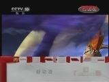 第十放映室 新动漫 20120123