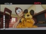 加菲猫的幸福生活 奇怪的天气 上 动画剧场 20120124