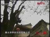 《味·道》 20120125 食在乡 西安(下)