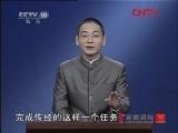 《百家讲坛》 20120126 大话西游(十三)每一个人的真经