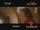 [第10放映室]华语新力量 新生代男演员(上)