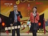 《梨园闯关我挂帅》 20120128