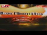 """""""中国商用车年度风云榜2012""""年度人物:陕西汽车集团有限责任公司董事长 方红卫"""