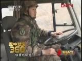 《军事纪实》 20120201 军中状元360-2012季⑤汽车兵里的狙击王