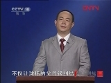 《百家讲坛》 20120202 千年一笔谈(七)因病成医