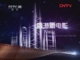 [第10放映室]华语电影新力量 香港新电影(下)