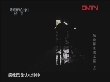 《发现之路》 20120207 国家宝藏  敛金藏玉梁王墓 下集