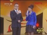 《梨园闯关我挂帅》 20120210