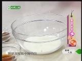 《美味人生》 20120211 经典意大利诱人甜点 提拉米苏