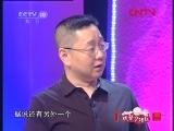 《欢聚夕阳红》 20120212 老年人玩转电脑