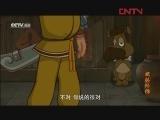 武林外传动画版97 邢捕头变身小杂役 20120212