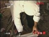 《CCTV-10讲述》 20120215 乡村医生·邓前堆(上)