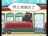 绿豆蛙 绿豆蛙经典舞台剧 挤公交