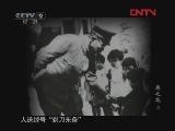 恶之花 日本侵华将领实录 第三集[发现之路]20120215
