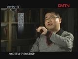 恶之花 日本侵华将领实录 第四集[发现之路]20120216