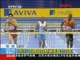 7秒41 刘翔收获新赛季首个冠军
