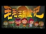 《毛毛王历险记》MTV《旅行歌》1