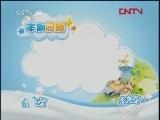 《动画梦工场》 20120304