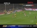 [德甲]第24轮:多特蒙德2-1美因茨 比赛集锦