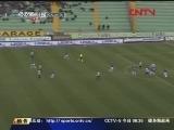 <a href=http://sports.cntv.cn/20120305/106355.shtml target=_blank>[意甲]第26轮:亚特兰大0-0乌迪内斯 比赛集锦</a>