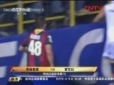<a href=http://sports.cntv.cn/20120305/106471.shtml target=_blank>[意甲]第26轮:博洛尼亚1-0诺瓦拉 比赛集锦</a>