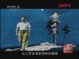 《发现之路》 20120312 我和我的祖国 第五集 我们的田野