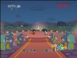 摩尔庄园13  公主的宴会 动画大放映-国产优秀动画片 201203015