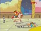 摩尔庄园22  迷宫 动画大放映-国产优秀动画片 201203019
