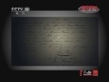 《人物》 20120321 改变世界的发明家 约瑟夫·雷塞尔(下)