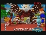《动画乐翻天》 20120321