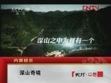 深山奇境 [地理中国] 20120322