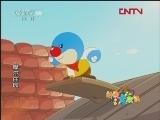 摩尔庄园45 保姆计划 动画大放映-国产优秀动画片 20120328