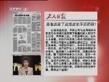 [文化正午] 作家维权 20120325