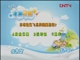 《动画梦工场》 20120328