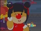 摩尔庄园47 画像之谜 动画大放映-国产优秀动画片 20120329