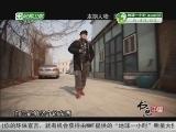 《书画中国》 20120317 本期人物 艺术家 李津