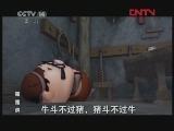 《动画乐翻天》 20120403
