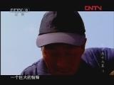 《发现之路》 20120413 叩开契丹大墓(3)
