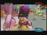 《动画乐翻天》 20120416