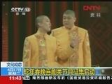 文化动态:蛇年春晚喜剧类节目征集启动